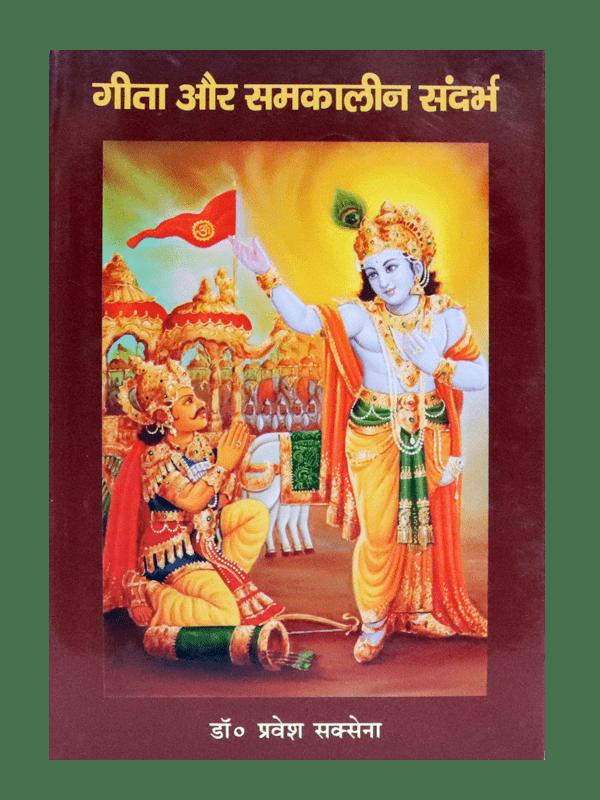Gita Aur Samkaleen Sandarbha