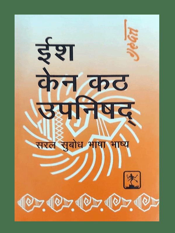 Isha-Ken-Kath Upanishad
