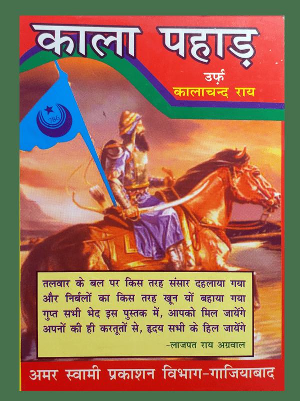 Kala Pahad Urf Kalachand Rai