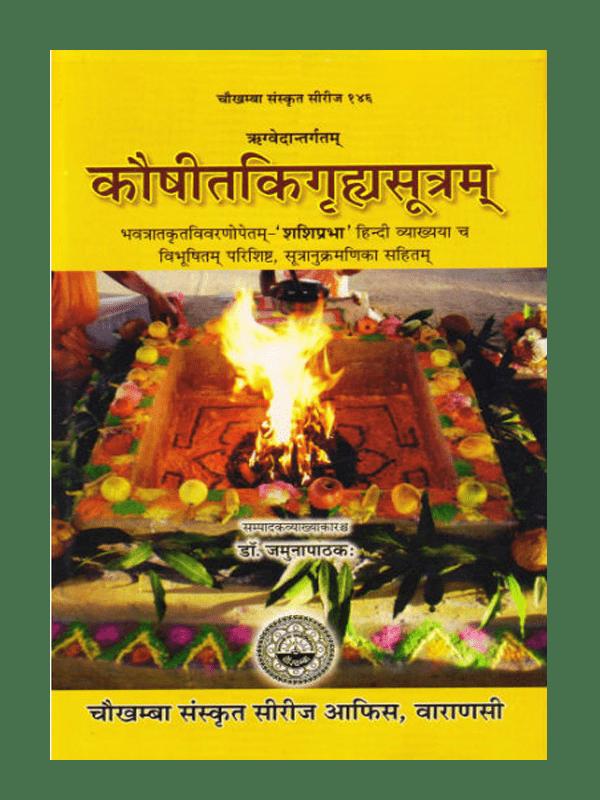 Kaushitaki Grihyasutram