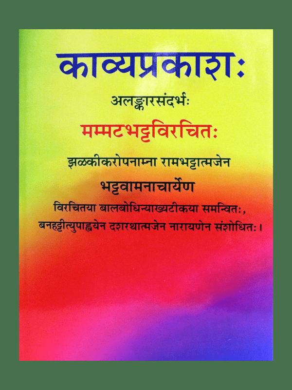 Kavya Prakashah