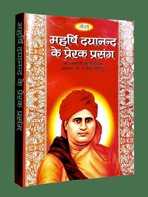 Maharishi Dayanand ke Prerak Prasang