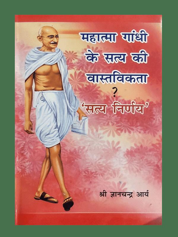 Mahatma Gandhi Ke Satya Ki Vastavikata - Satya Nirnay