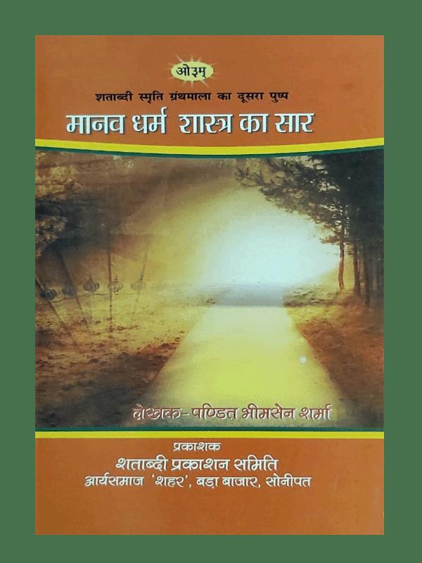 Manav Dharma Shastra ka Saar