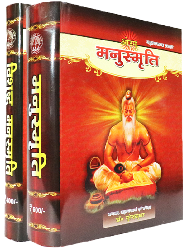 Manusmriti Set (Manusmriti & Vishuddh Manusmriti)