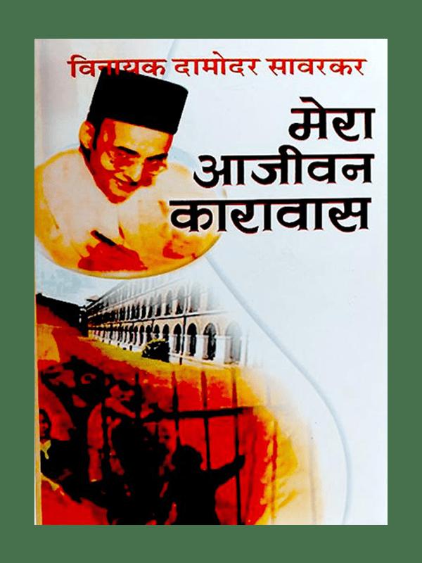 Mera Aajivan Karawas