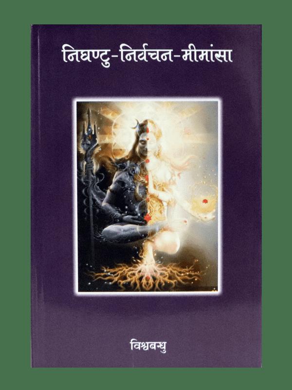 Nighantu-Nirvachan-Mimansa