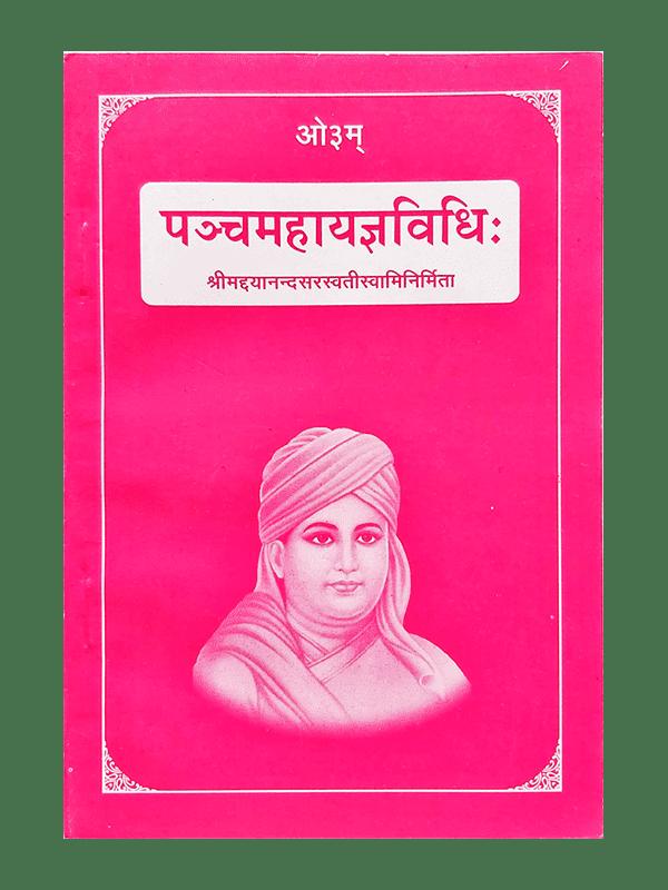 Panchmahayagyavidhi