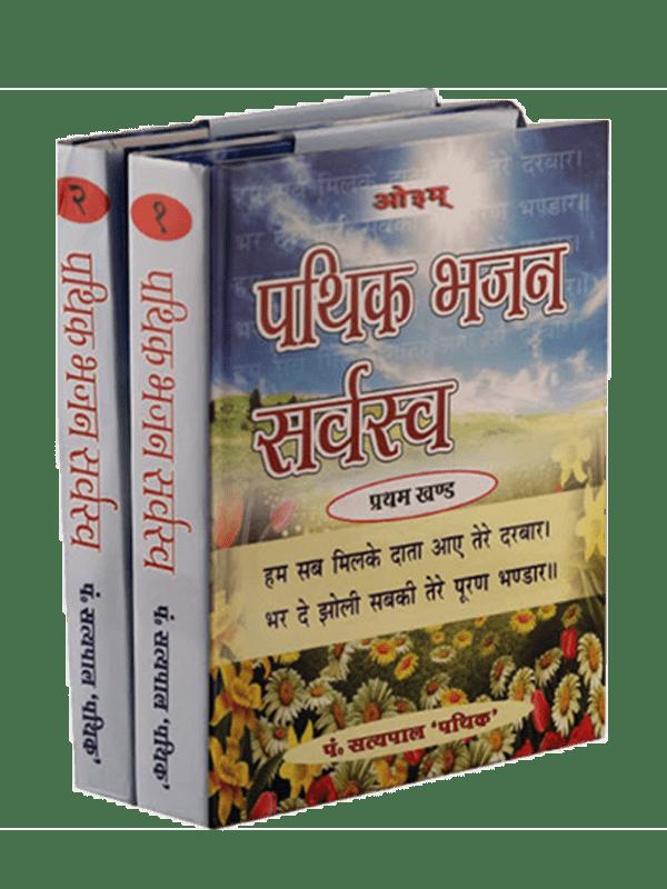 Pathik Bhajan Sarvasva
