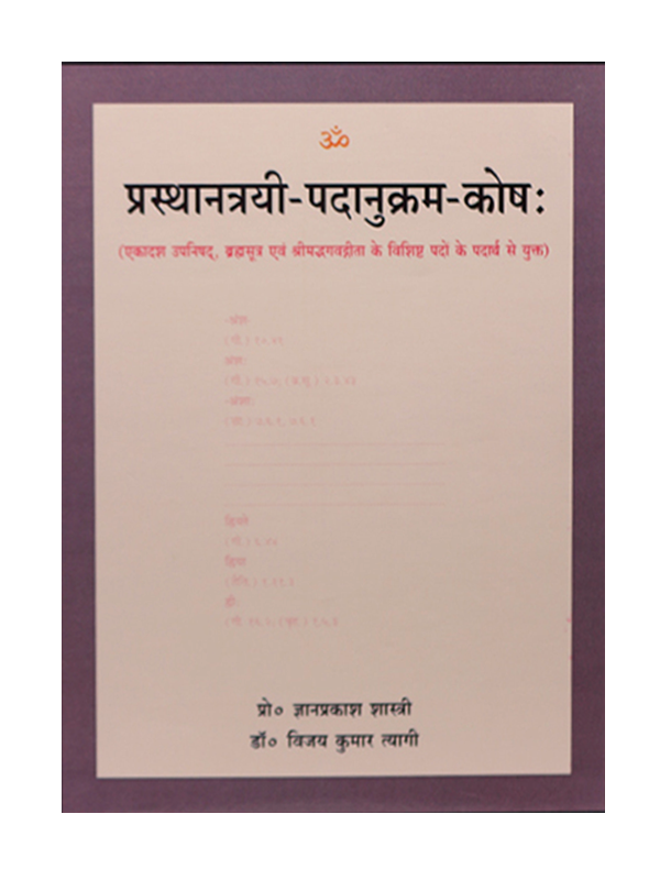 Prasthantrayi Padanukram Kosha