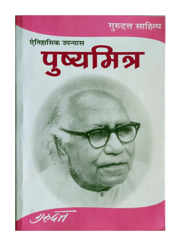 Pushyamitra
