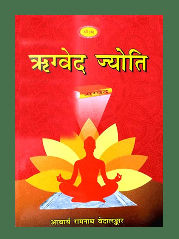 rigveda-jyoti