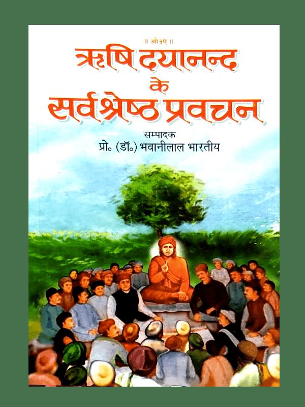 Rishi Dayanand Ke Sarvasreshtha Pravachan