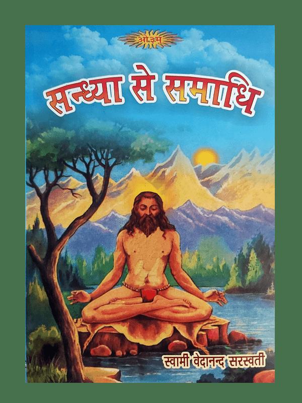 Sandhya se Samadhi