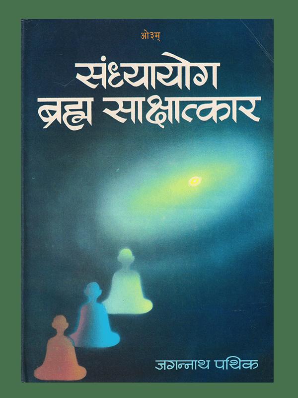 Sandhyayog Brahma Sakshatkar