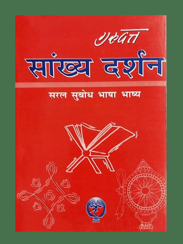 Sankhya Darshan (Gurudutt)