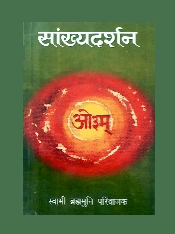 Sankhyadarshan