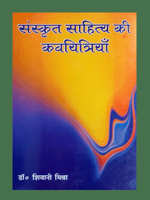 Sanskrit Sahitya ki Kavayitriyan
