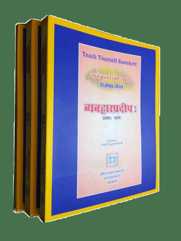 Sanskrit Swadhyayah - Dvitiya Diksha