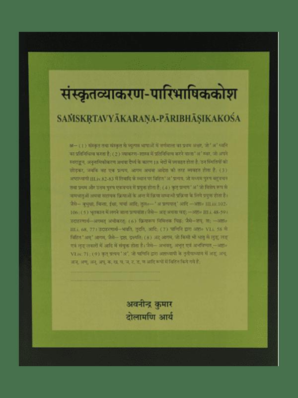 Sanskrit Vyakaran Paribhashik Kosha