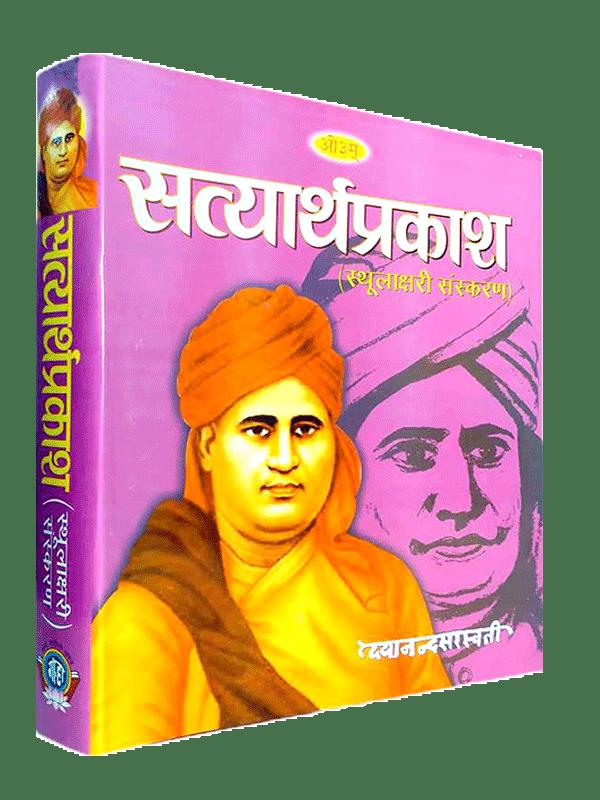 Satyarth Prakash (Big Type, Big Size)
