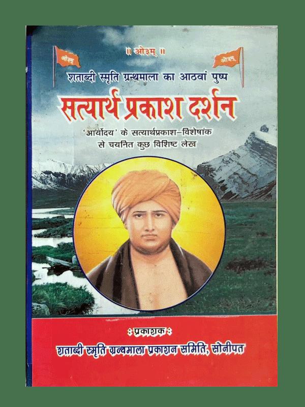 Satyarth Prakasha Darshan