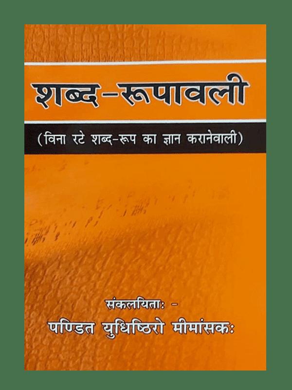 Shabd-Roopawali
