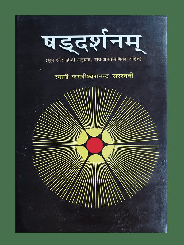 Shaddarshanam
