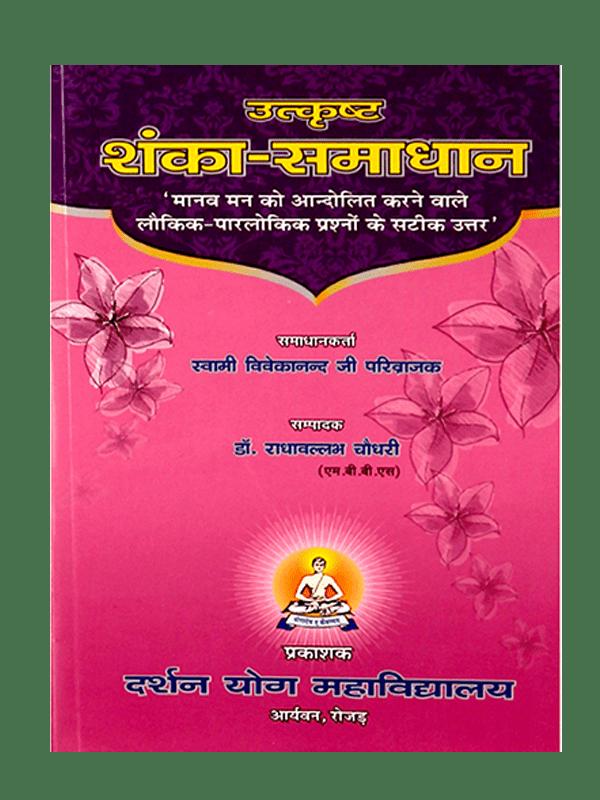 Shanka Samadhan (Swami Vivekanand Parivrajak)