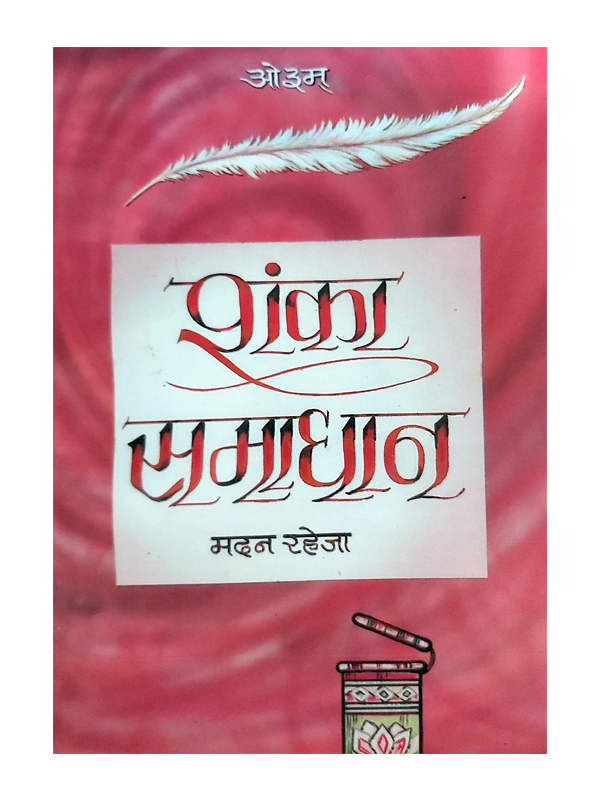 Shanka Samadhan