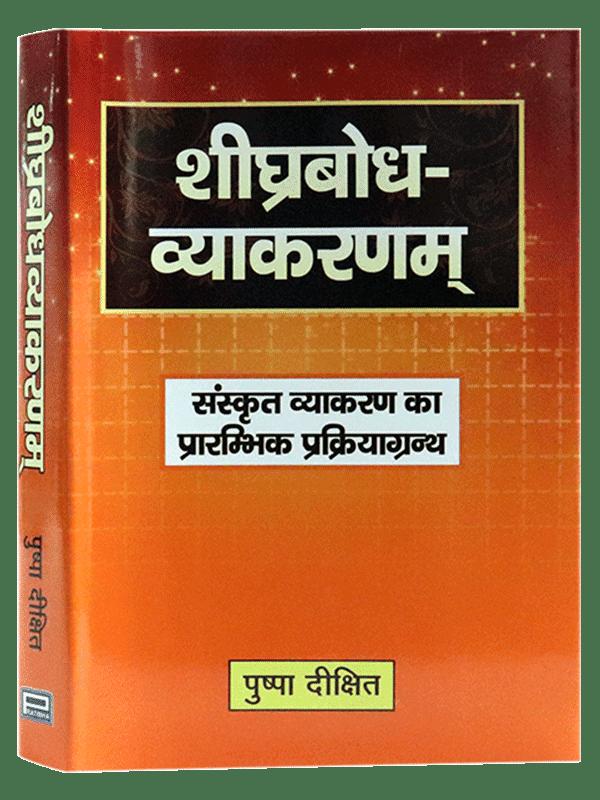 Sheeghrabodh Vyaakaranam