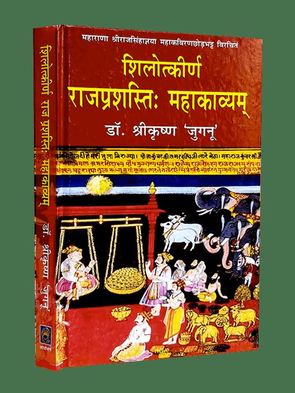 Shilotkeerna Rajprashastih Mahakavyam
