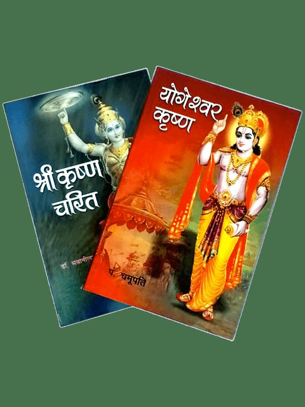 Shri Krishna (Jivan Charit 2 books)