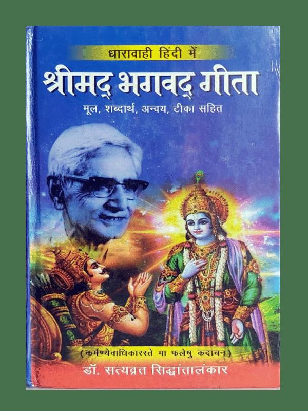 shrimad-bhagwad-gita