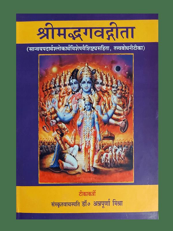 Shrimadbhagwadgita - Tatvabodhnitika