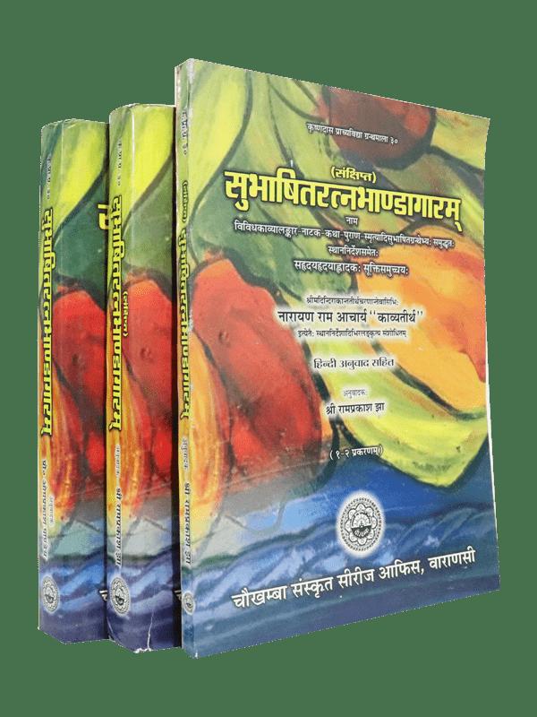 Subhashit Ratna Bhandagaram