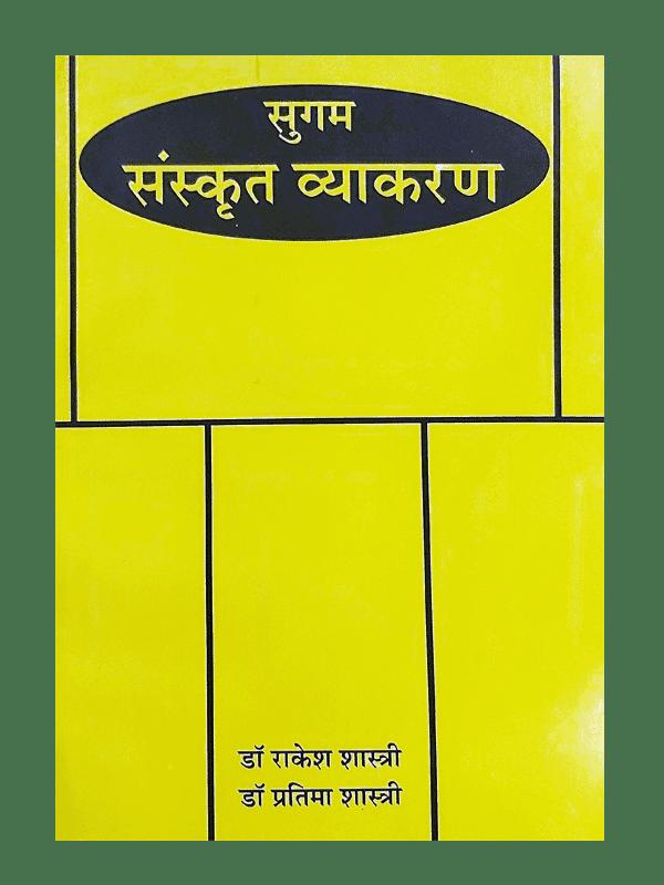 Sugam Sanskrit Vyakaran
