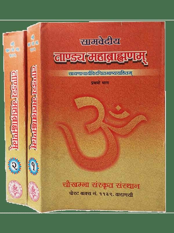 Tandya Maha Brahmanam