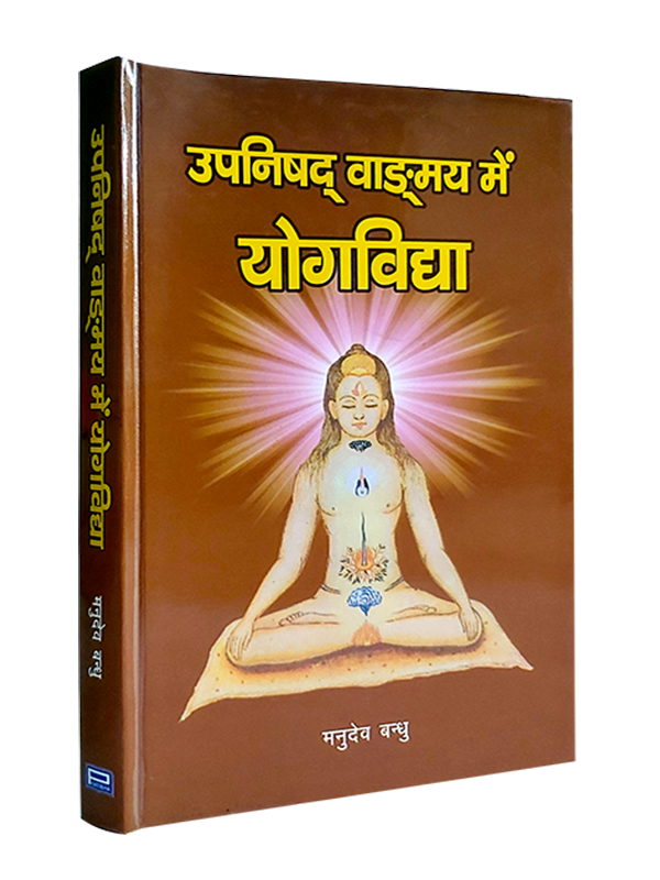 Upanishad Vagmay men Yogvidya