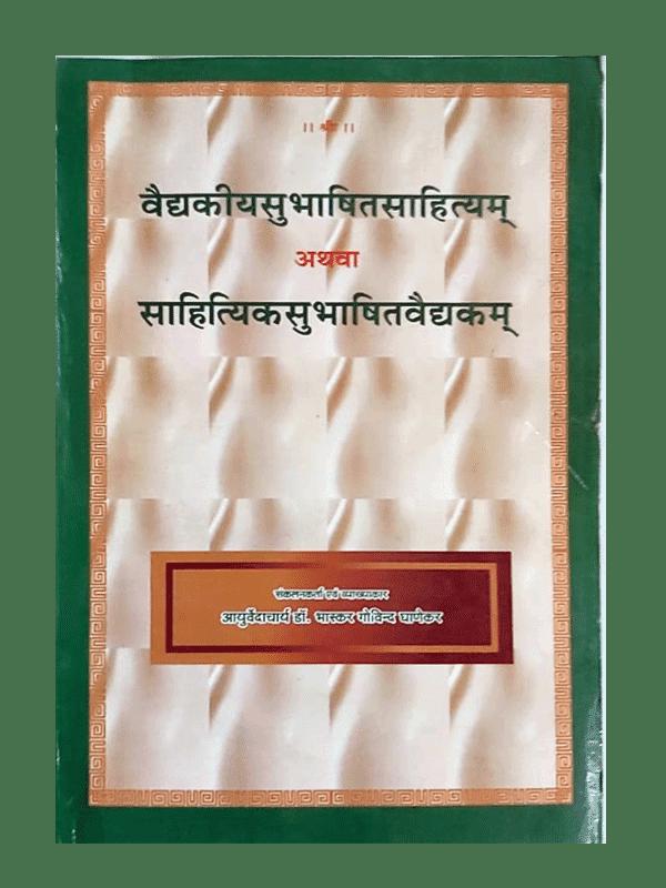 Vaidyakiya Subhashit Sahityam