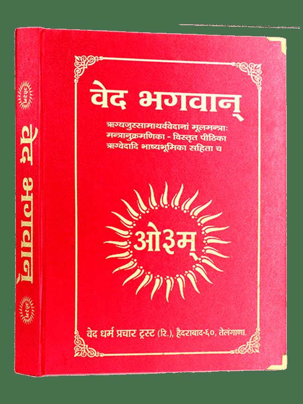 Ved Bhagwan