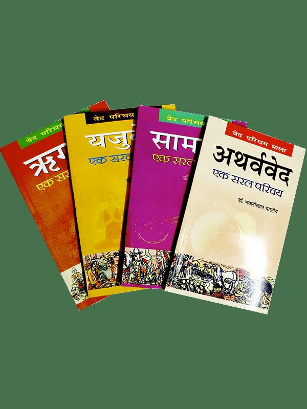 Veda Saral Parichay (4 Books)