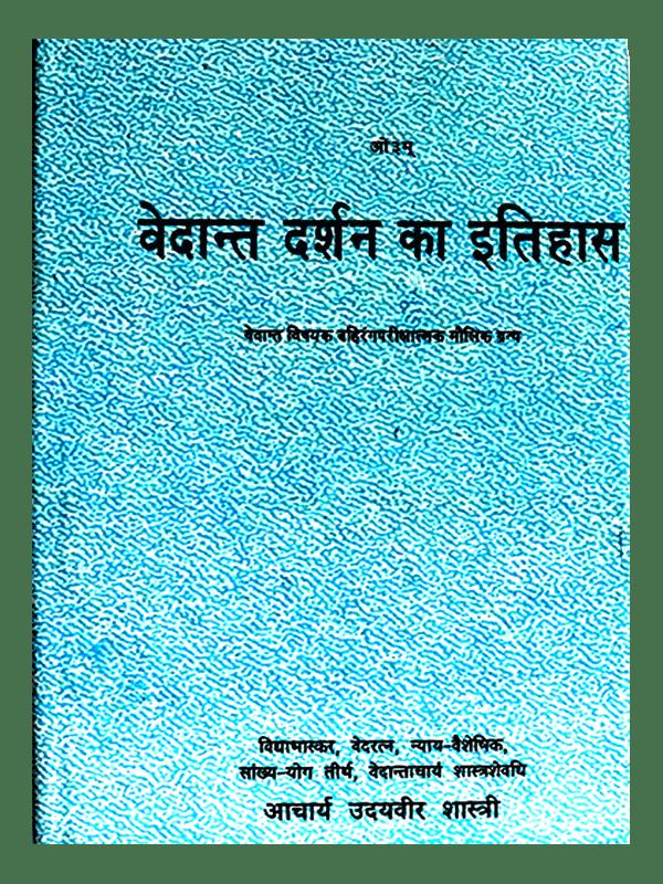 Vedant Darshan Ka Itihas