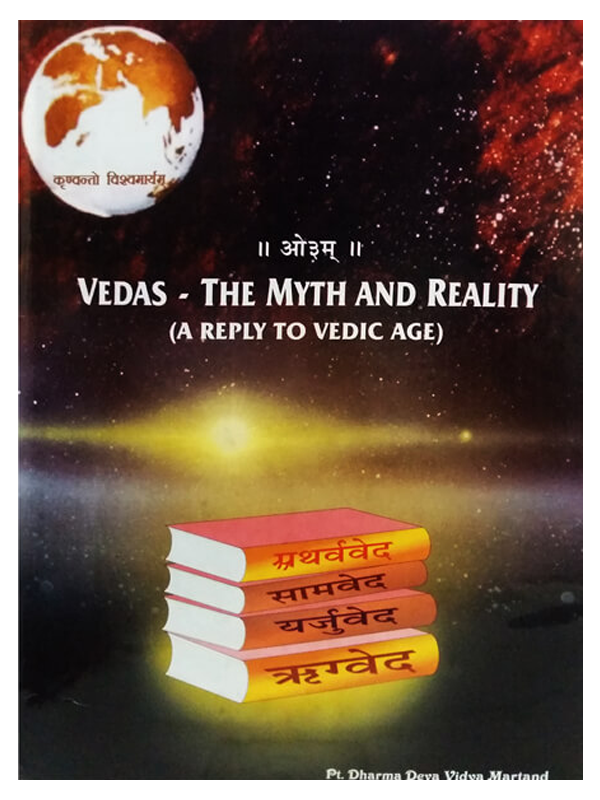 Vedas – The Myth And Reality