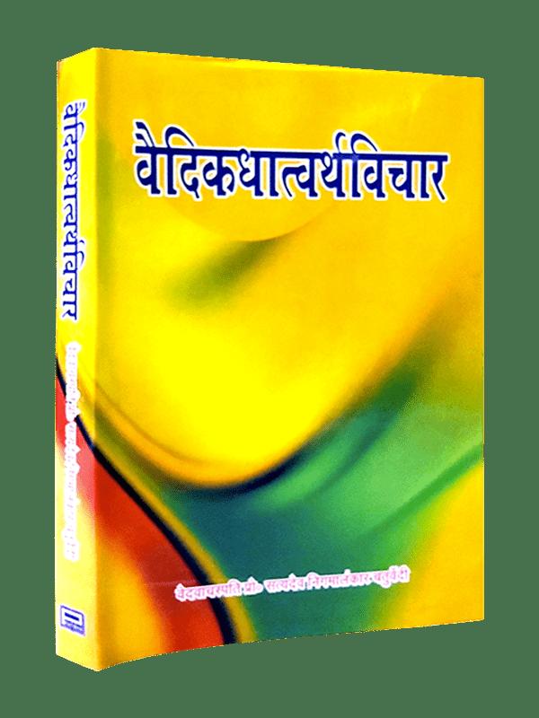Vedic Dhatvartha Vichar