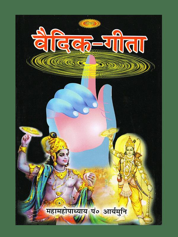 Vedic-Geeta