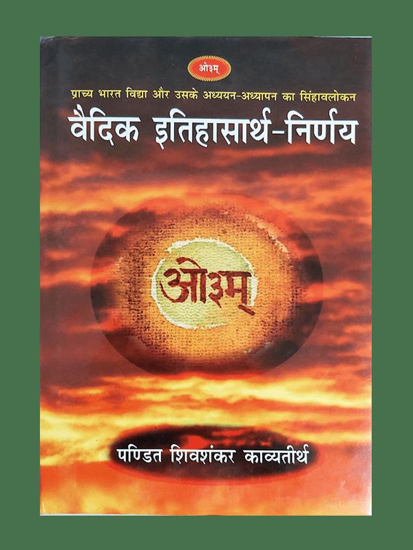 Vedic Itihasarth Nirnaya