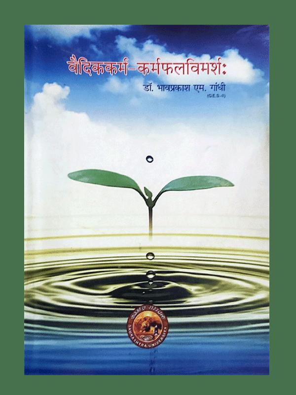 Vedic Karma - Karma Phal Vimarsh