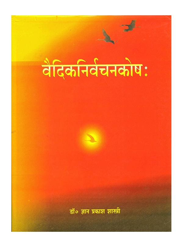 vedic-nirvachan-kosha