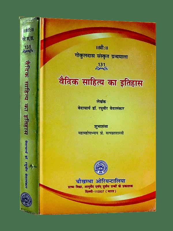 Vedic Sahitya Ka Itihas